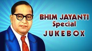 Bhim Jayanti Special Jukebox | Marathi Bhim Geete | MajhaMarathi