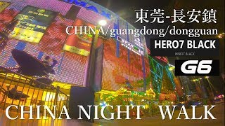 CHINA night walk Chang'an Village, Dongguan City 东莞市长安鎮 中国 広東省 東莞市
