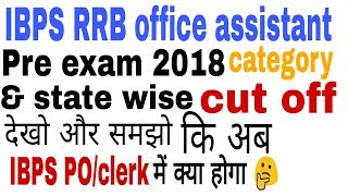 IBPS RRB office assistant pre exam official  cut off 2018 state & category wise by success way