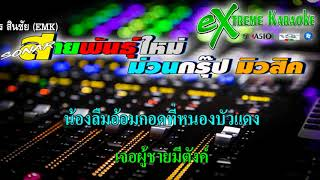 หนองบัวแดงแทงใจ - ศร สินชัย COVER MiDI Karaoke | #คาราโอเกะ