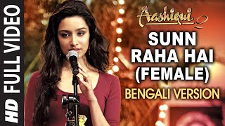 sunn-raha-hai-female-bengali-version---aashiqui-2