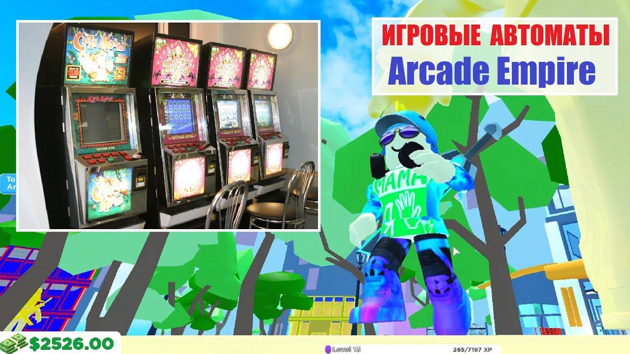 роблокс империя игровые автоматы
