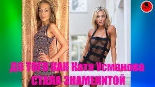Катя Усманова До Того Как Стала Знаменитой