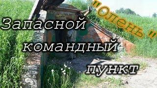 Запретные места Сибири, Гигантский подземный бункер, ЗКП, позывной