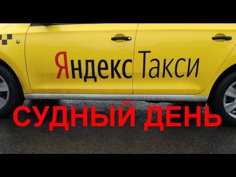 Яндекс такси  Работа в такси  Новые тарифы
