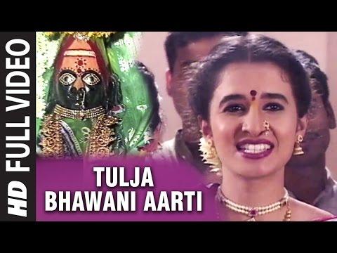TULJA BHAWANI AARTI - TULJAEECHA MAHIMA NYARA || T-Series Marathi Songs
