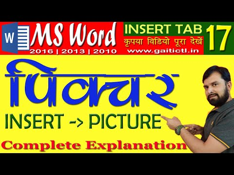 17-insert tab | how to insert and format a picture in ms word in hindi | picture tool format tab