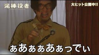 ムビコレのチャンネル登録はこちら▷▷http://goo.gl/ruQ5N7 映画『泥棒役...