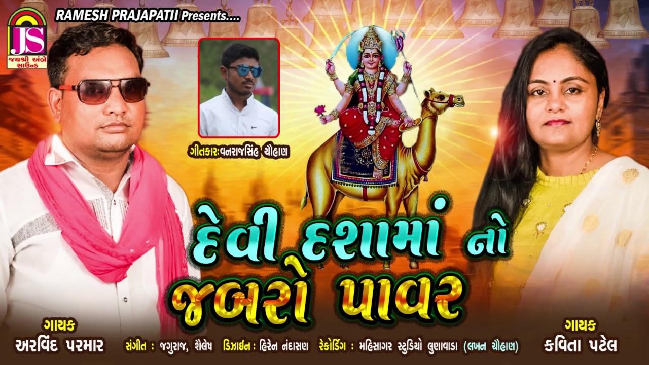 Devi Dashama No Jabaro Power || Kavita Patel, Arvind Parmar || GUJARATI DEVOTIONAL SONG 2020