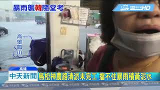 20190719中天新聞 暴雨隨堂考! 高雄防汛初見效 神農路水速排!