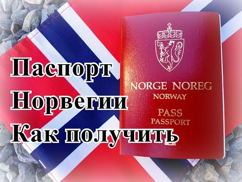Норвежское гражданство. Как получить (часть - 3)