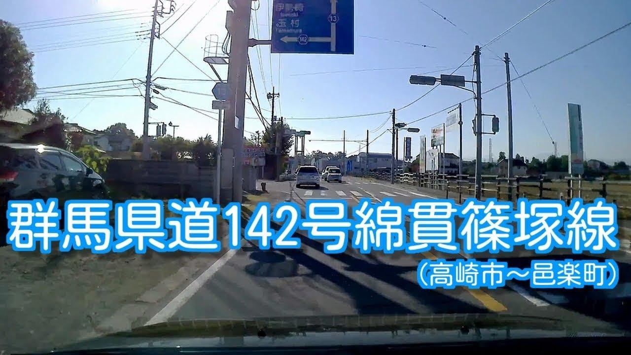 群馬県道142号綿貫篠塚線(高崎市...