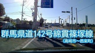 群馬県道142号綿貫篠塚線(高崎市~邑楽町)