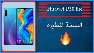 مراجعة جهاز هواوي P30 Lite النسخة المطورة