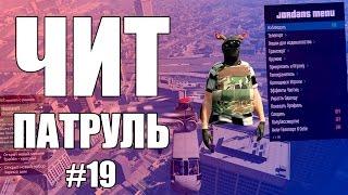 GTA Online: ЧИТ ПАТРУЛЬ #19:Читер опять взорвал всю сессию и отжали аккаунт