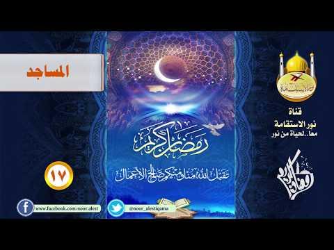 (١٧) قطوف رمضانية٢: المساجد
