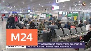 Началась регистрация пассажиров самолета Smart Wings в Шереметьеве - Москва 24