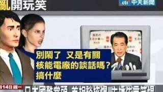 秋元優里疑似轉播笑場 日網友痛罵 秋元優里 検索動画 6