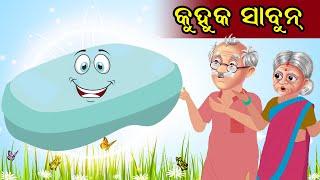 କୁହୁକ ସାବୁନ  Odia Gapa | Odia Story | Odia Moral Stories | Odia Kahani | Bedtime Stories | Odia Gopo