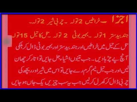 Lun Bara Karne Ka Desi Tarika in Urdu Shartia 15 din men 2 inch bra kren