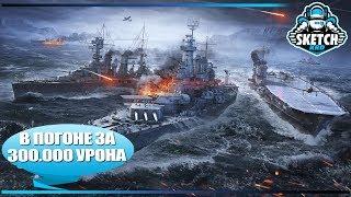 ⚓ В ПОГОНЕ ЗА 300.000 УРОНА 💣 World of Warships. Sketch TV
