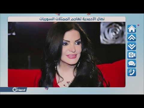 نضال الأحمدية تسخر من الممثلات السوريات ومغردون يعلقون  - 20:55-2019 / 10 / 13