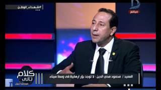 كلام تانى| العميد محمود محي الدين : يشرح  كيف تم قيام الحادث الارهابى الأليم بـ