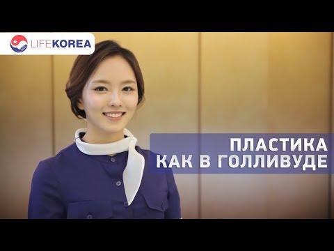 Где сделать пластику в Корее? Корейская клиника пластической хирургии BL [LIFEKOREA]