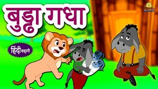 बुड्ढा गधा - Hindi Kahaniya for Kids | Stories for Kids | Moral Stories for Kids | Koo Koo TV Hindi