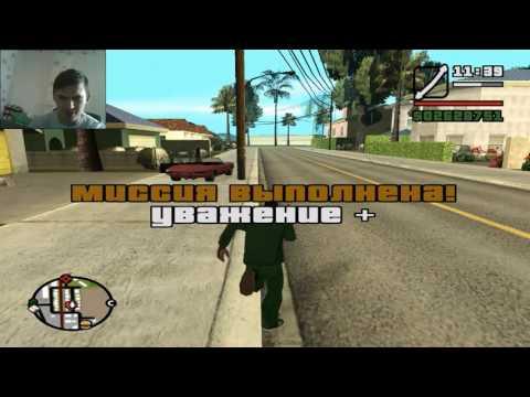 GTA: San Andreas: Миссия 79 (Ключ к сердцу девушки) и получение ключ-карты