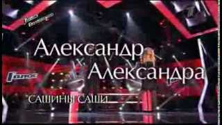 Голос 2 За кадром Александр Бабенко и Александра Белякова Выпуск 09 11 2013