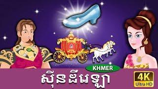 ស៊ីនដឺរេឡា - រឿងនិទានខ្មែរ - Cinderella in Khmer - 4K UHD - Khmer Fairy Tales