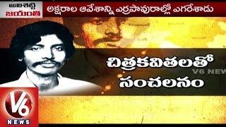 Special Story On Writer Alishetty Prabhakar | Birth & Death Anniversary | V6 News