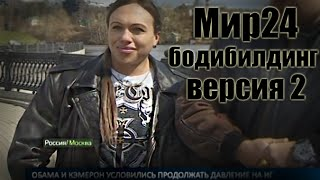 Мир24 о женском Бодибилдинге (Версия2) НЕВЕРОЯТНАЯ Наталия, Наталья Батова, Скоромный, Кузнецов