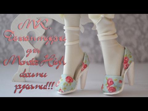 МК. Делаем текстильные туфли для куклы своими руками