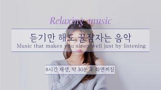 [윰탁스튜디오] 잠잘때 듣기 좋은 음악 8시간 재생(30분후 화면꺼짐) | 아이유-무릎 | Relaxing sleep music | 수면음악 | 피아노 | 꿀잠