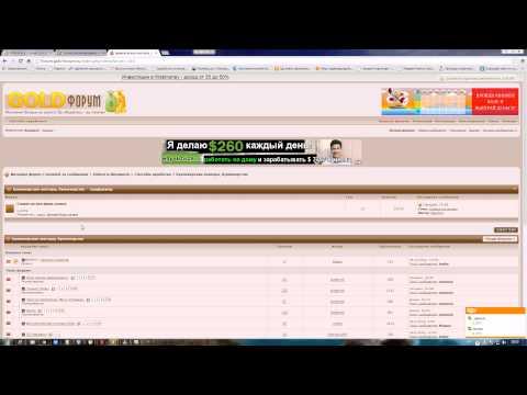 Видео Форум про заработок в интернете