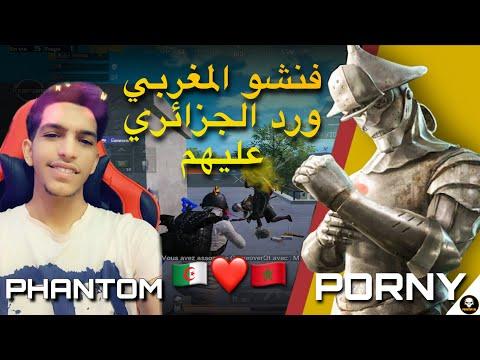 لا تفنش المغربي يا حبيبي لقاء الأساطير فانتوم و بورني 24 كيل لحالي 😱 | PUBG MOBILE