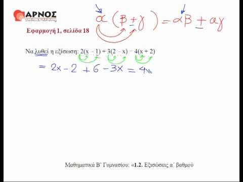1.2 Εξισώσεις α' βαθμού εφ.1, Β Γυμνασίου
