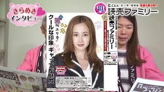 クールな印象 ギャップが魅力の女優「沢尻エリカ」さんが登場! チャン...