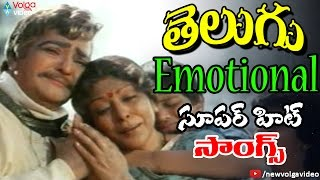 Telugu Emotional Video Songs - Sentimental And Emotional Video Songs - 2016