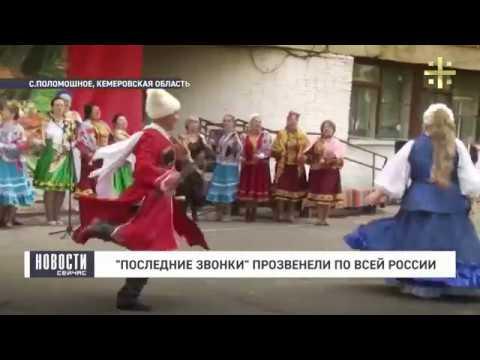 Последние звонки прозвенели по всей России (репортаж Вадима Мурашова)