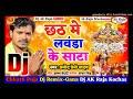 Utari Babua Ke Jatwa Saiya Ho Aso Chhathi Ghatwa Dj mp3 song Thumb