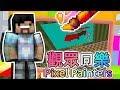 【觀眾同樂】Hypixel Server 一齊畫畫,齊齊發揮藝術才華! Pixel Painters
