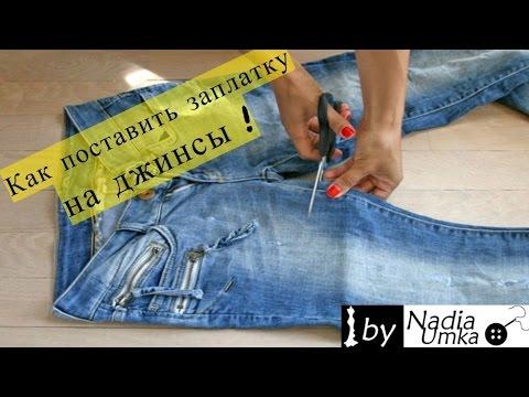 Как поставить заплатку на джинсы !   By Nadia Umka !