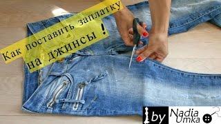 Как поставить заплатку на джинсы !   by Nadia Umka !(В этом видео по шитью для начинающих идёт речь о ремонтных работах, которые приходится делать своими рукам..., 2016-07-26T00:18:10.000Z)