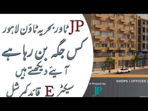 New Project Bahria Town Lahore JP Towers Location Visit, Shops, Apartments & Offices 2 Years Payment
