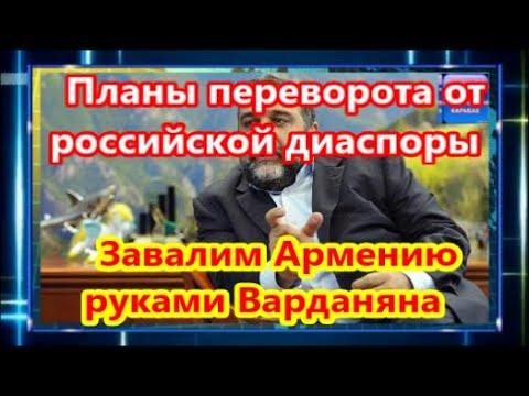 Планы переворота от российской диаспоры. Завалим Армению руками Варданяна