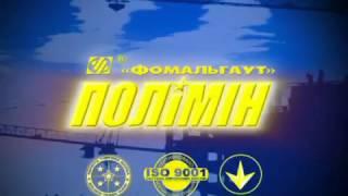 1 Полимин   Смесь для наливного пола Полимин1(, 2014-03-21T06:51:38.000Z)