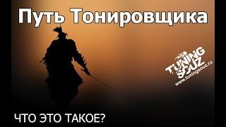 """Что такое """"Путь Тонировщика"""" трейлер. Тонировка автомобиля обучение"""